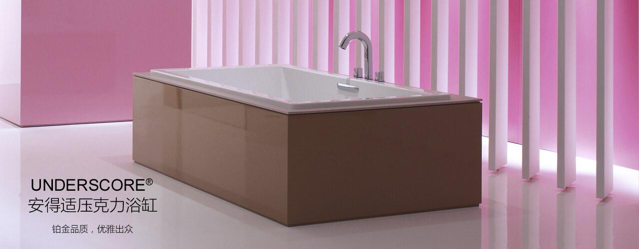 科勒安得适压克力浴缸