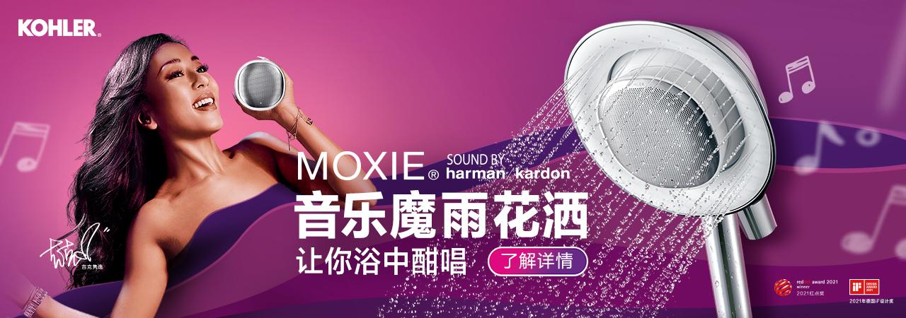 Moxie campaign-PC-0602